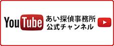 Youtube あい探偵事務所 公式チャンネル