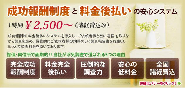 1時間¥2,500〜諸経費込・成功報酬制度と料金後払いの安心システム