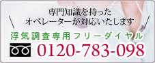 浮気調査専用フリーダイヤル0120-783-098 専門知識を持ったオペレーターが対応致します