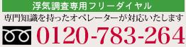 浮気調査専用フリーダイヤル・0120-783-098