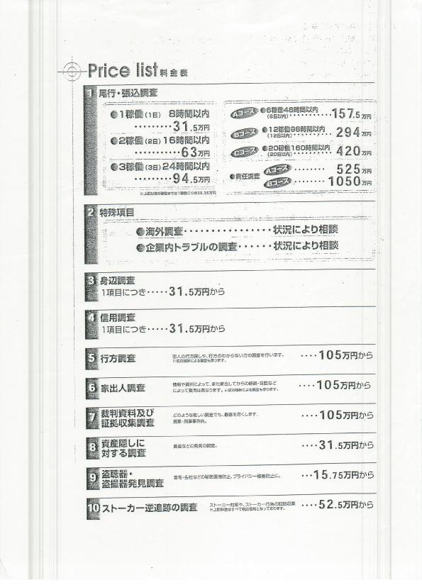 C社調査料金資料2