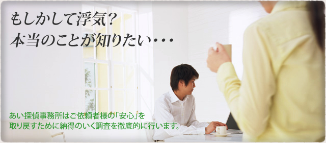 もしかして浮気?本当のことが知りたい・神奈川県横浜市泉区のあい探偵事務所はご依頼者様の「安心」を取り戻すために納得のいく調査を徹底的に行います。