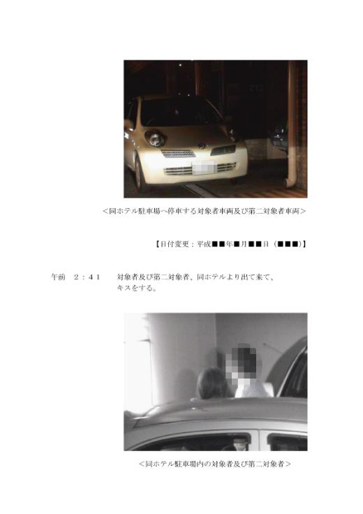 調査報告書2(11/15)