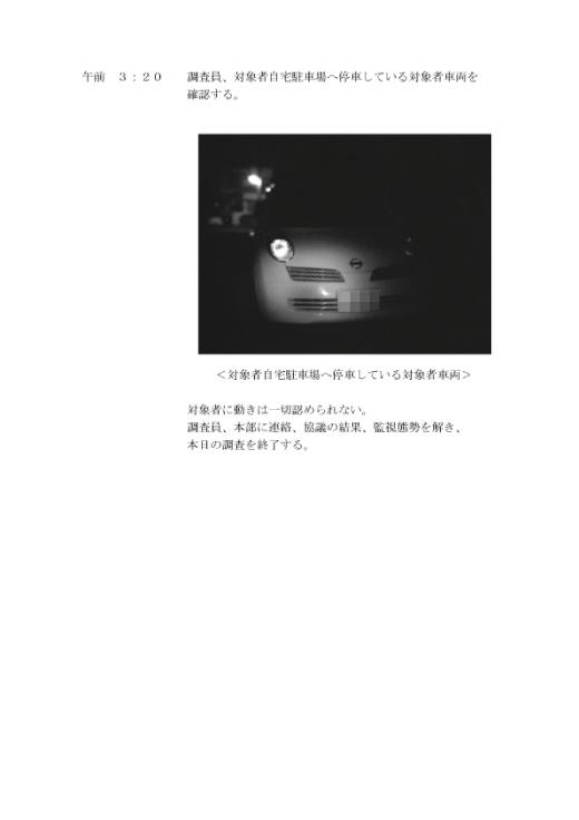 調査報告書2(15/15)