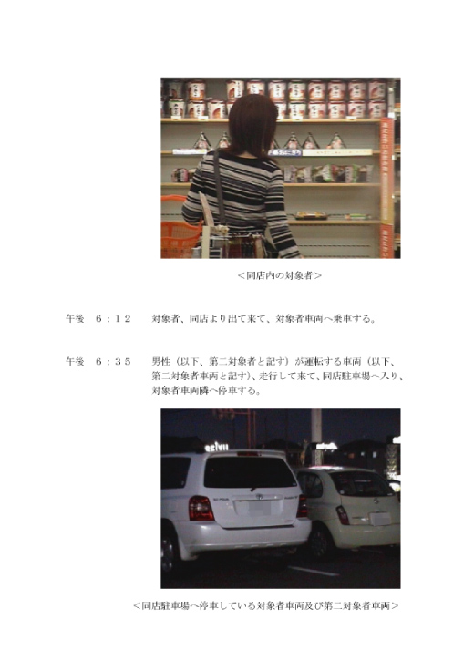 調査報告書2(4/15)