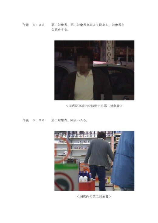 調査報告書2(5/15)