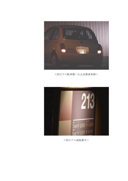 調査報告書2(8/15)
