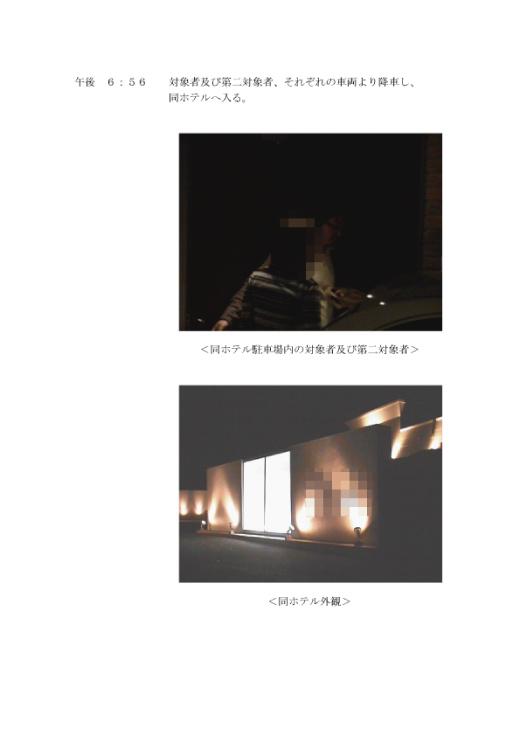 調査報告書2(9/15)