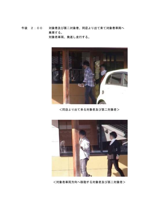 調査報告書(21/37)