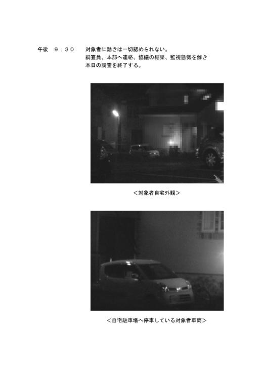 調査報告書(37/37)