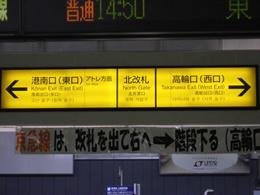 JR品川駅 看板