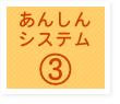あんしんシステム3
