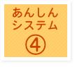 あんしんシステム4